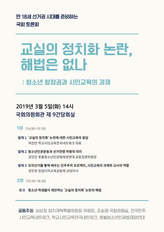 촛불청소년-국회토론회 20190305.png