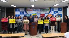 20190320 전북교육청 기자회견1.jpg