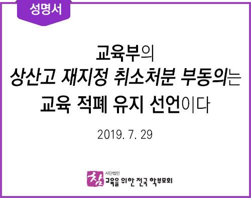 성명서_20190729-교육부의-상산고-재지정-취소처분-부동의.jpg