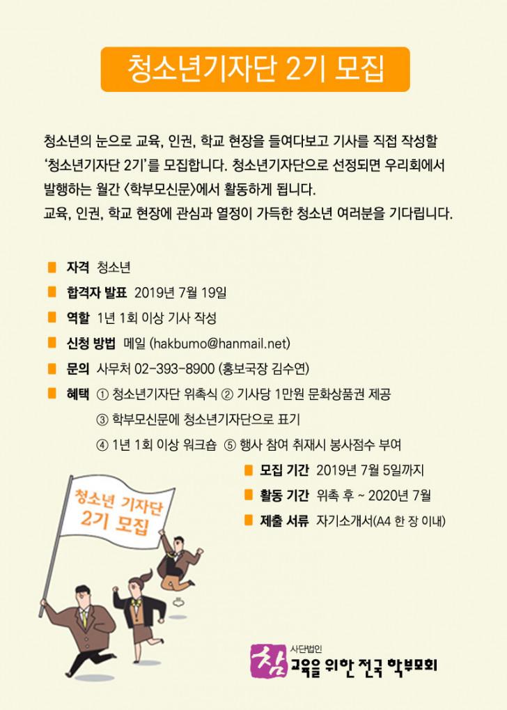 청소년기자단-2기-모집-세로(배경수정)-(2).jpg
