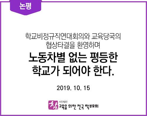 논평_20191015_학교비정규직연대-협상타결을-환영하며.jpg