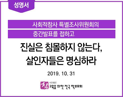 성명서_20191031_사회적참사-특별조사위원회의-중간발표를-접하며.jpg