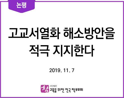 성명서-20191107_고교서열화-해소방안을-적극지지한다.jpg