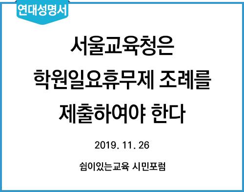 연대성명서 20191126_서울교육청은 학원일요휴무제 조례를 제출하여야 한다.jpg