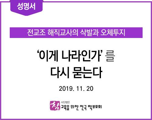 성명서_20191120_전교조 해직교사의 삭발과 오체투지.jpg