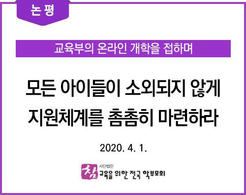 논평_20200401_교육부온라인개학을접하며.jpg