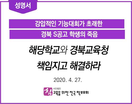 성명서_20200427_경북특성화고_기능대회문제.png