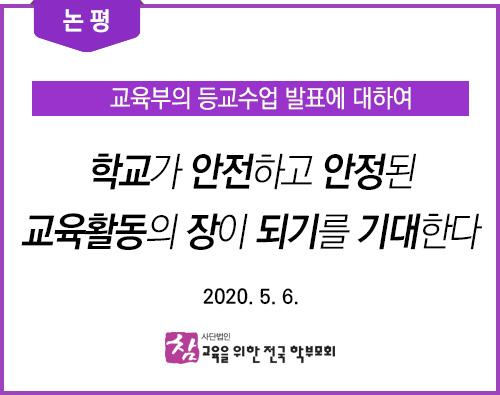 논평_20200506_교육부등교수업_발표에대하여.jpg
