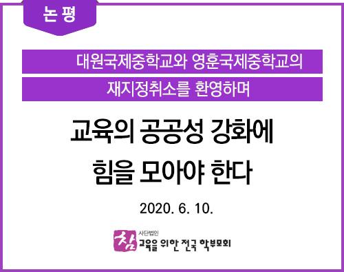 논평_20200610_대원, 영훈 국제중학교 재지정취소를 환영하며.jpg