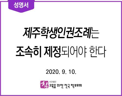 성명서_200910_제주학생인권조례 조속히 제정하라.jpg