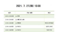 고흥지회준비위발족식(210727).png